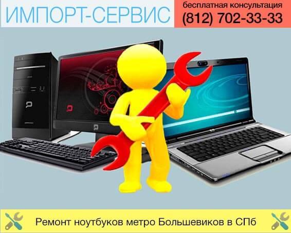 Ремонт ноутбуков метро Большевиков