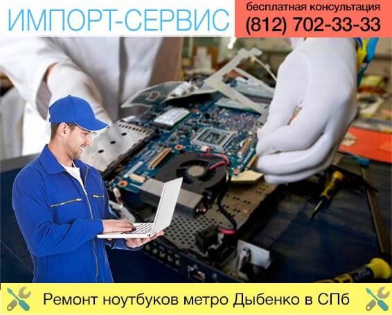 Ремонт ноутбуков метро Дыбенко в Санкт-Петербурге