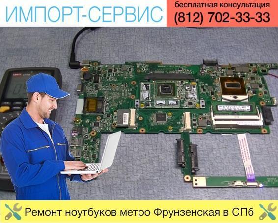Ремонт ноутбуков метро Фрунзенская в Санкт-Петербурге
