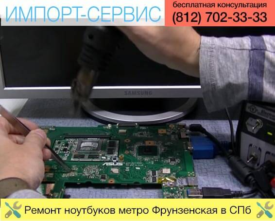 Ремонт ноутбуков метро Фрунзенская