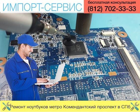 Ремонт ноутбуков метро Комендантский проспект в Санкт-Петербурге