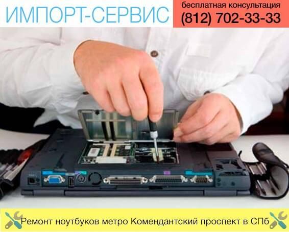 Ремонт ноутбуков метро Комендантский проспект