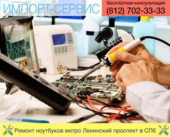 Ремонт ноутбуков метро Ленинский проспект