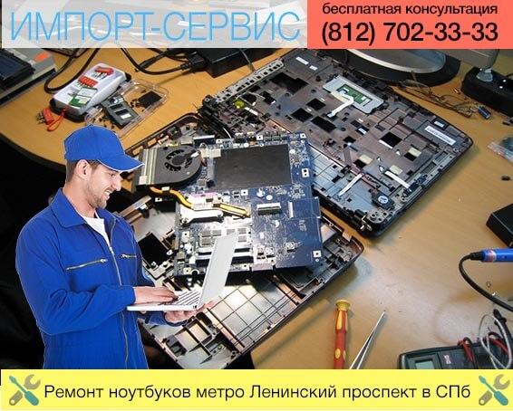 Ремонт ноутбуков метро Ленинский проспект в Санкт-Петербурге