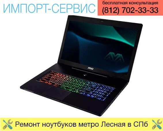 Ремонт ноутбуков метро Лесная