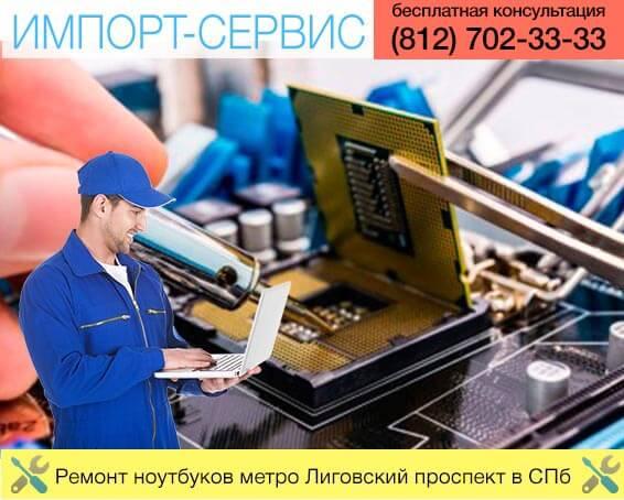Ремонт ноутбуков метро Лиговский проспект в Санкт-Петербурге