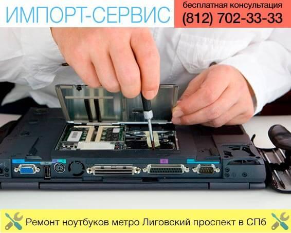 Ремонт ноутбуков метро Лиговский проспект