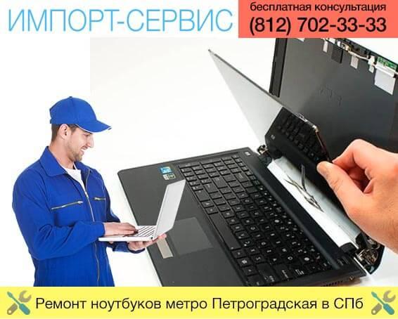 Ремонт ноутбуков метро Петроградская в Санкт-Петербурге