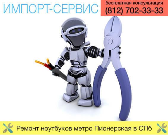 Ремонт ноутбуков метро Пионерская