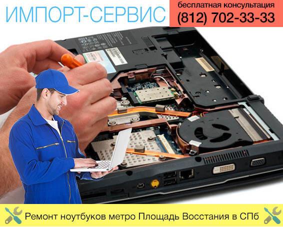 Ремонт ноутбуков метро Площадь Восстания в Санкт-Петербурге