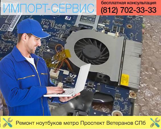 Ремонт ноутбуков метро Проспект Ветеранов в Санкт-Петербурге