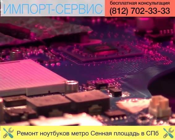 Ремонт ноутбуков метро Сенная площадь