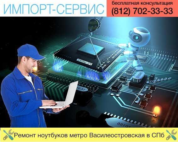 Ремонт ноутбуков метро Василеостровская в Санкт-Петербурге