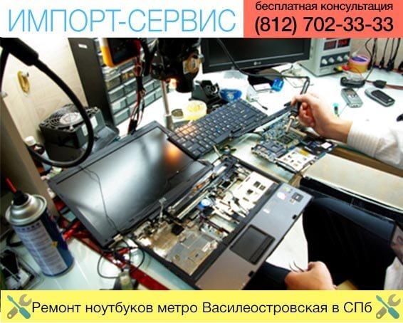 Ремонт ноутбуков метро Василеостровская