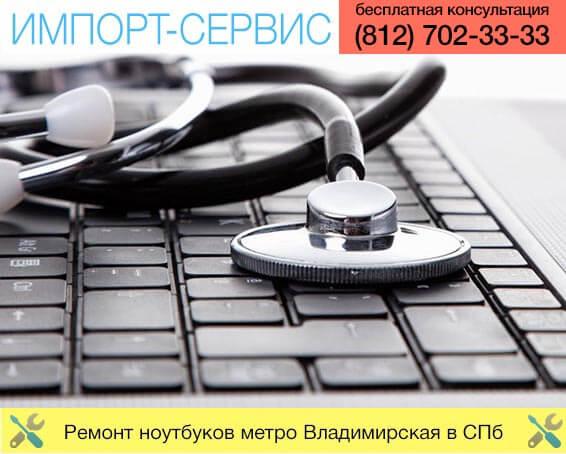 Ремонт ноутбуков метро Владимирская