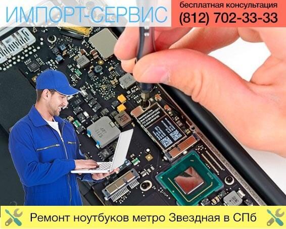 Ремонт ноутбуков метро Звездная в Санкт-Петербурге