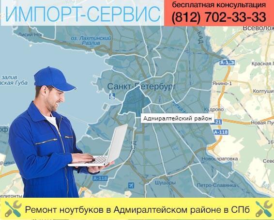 Ремонт ноутбуков в Адмиралтейском районе в Санкт-Петербурге