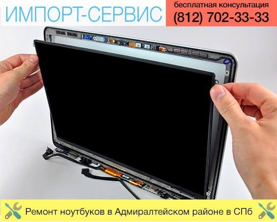 Ремонт ноутбуков в Адмиралтейском районе