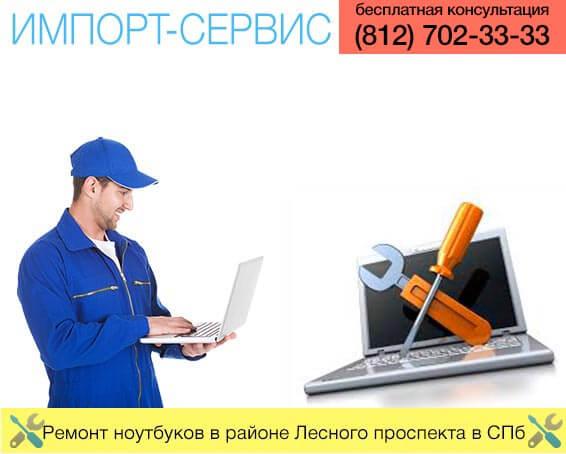 Ремонт ноутбуков в районе Лесного проспекта в Санкт-Петербурге