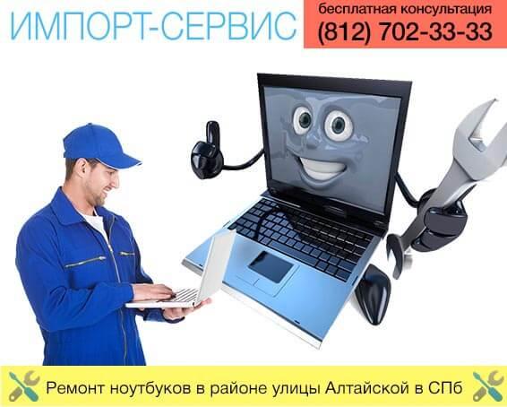 Ремонт ноутбуков в районе улицы Алтайской в Санкт-Петербурге