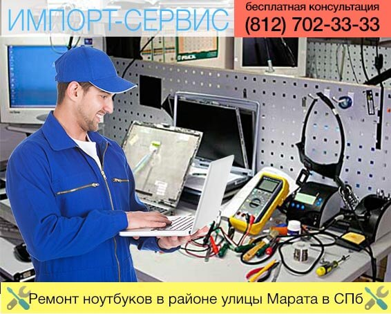 Ремонт ноутбуков в районе улицы Марата в Санкт-Петербурге