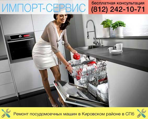 Ремонт посудомоечных машин в Кировском районе