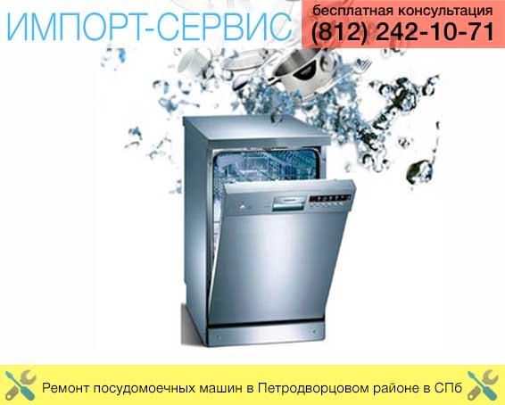 Ремонт посудомоечных машин в Петродворцовом районе