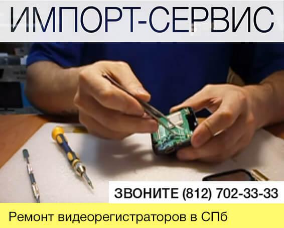 Ремонт видеорегистраторов в Санкт-Петербурге