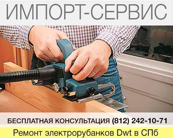 Ремонт электрорубанков Dwt