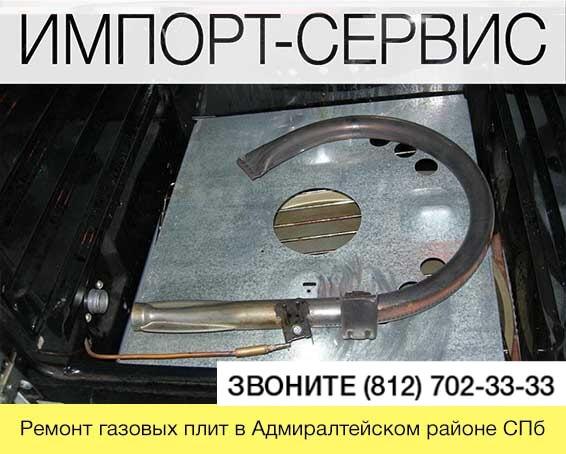 Ремонт газовых плит в Адмиралтейском районе СПб