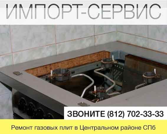 Ремонт газовых плит Центральном СПб