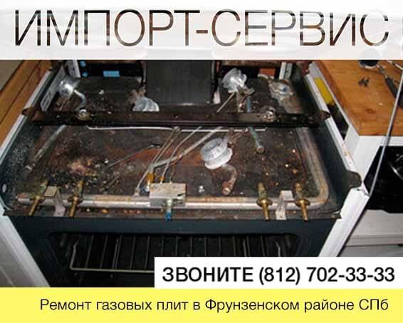 Ремонт газовых плит во Фрунзенском районе СПб