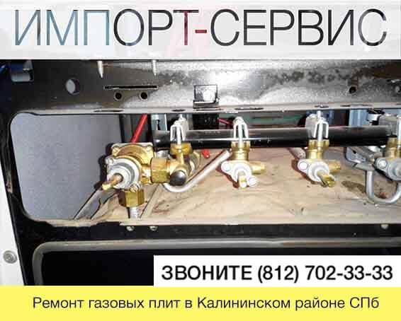 Ремонт газовых плит в Калининском районе СПб