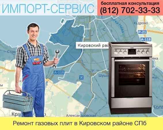 Ремонт газовых плит в Кировском районе в Санкт-Петебурге