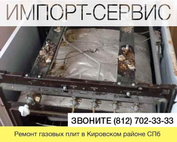 Ремонт газовых плит в Кировском районе СПб