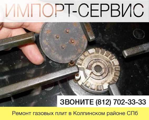 Ремонт газовых плит Колпинском СПб