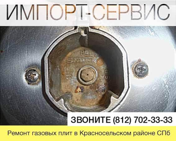 Ремонт газовых плит Красносельском районе СПб