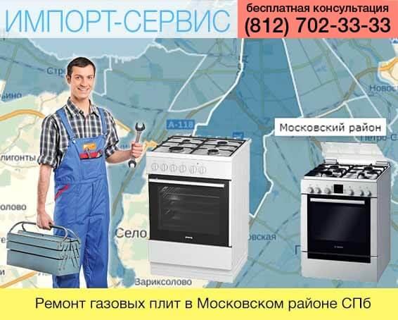 Ремонт газовых плит в Московском районе в Санкт-Петебурге