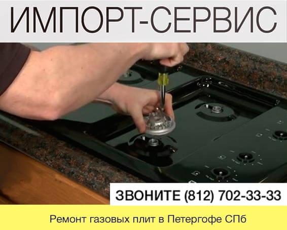 Ремонт газовых плит Петергофе СПб