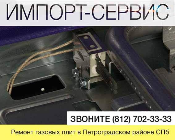 Ремонт газовых плит в Петроградском районе СПб