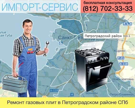 Ремонт газовых плит в Петроградском районе в Санкт-Петебурге