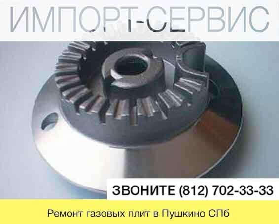 Ремонт газовых плит в Пушкино