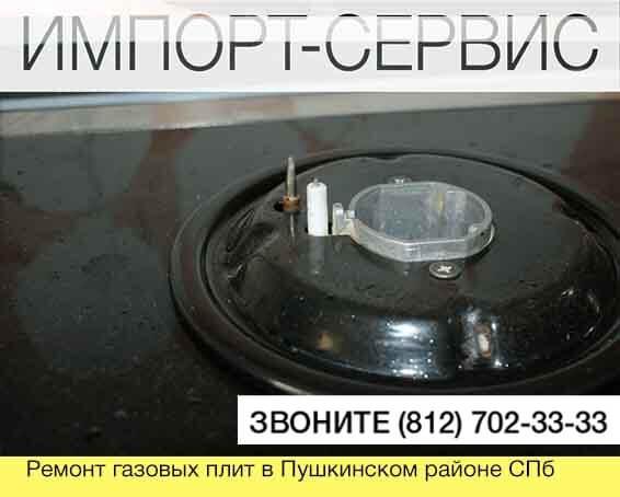 Ремонт газовых плит Пушкинском СПб