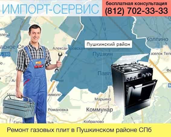 Ремонт газовых плит Пушкинском в Санкт-Петебурге