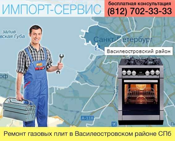 Ремонт газовых плит в Василеостровском районе в Санкт-Петебурге