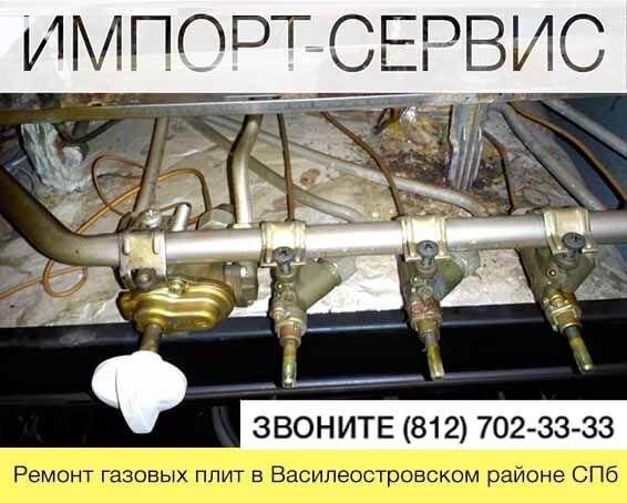 Ремонт газовых плит в Василеостровском районе СПб