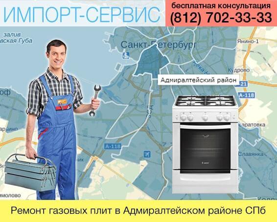 Ремонт газовых плит в Адмиралтейском районе Санкт-Петебурга