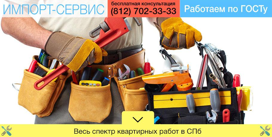 Квартирные работы в Санкт-Петербурге