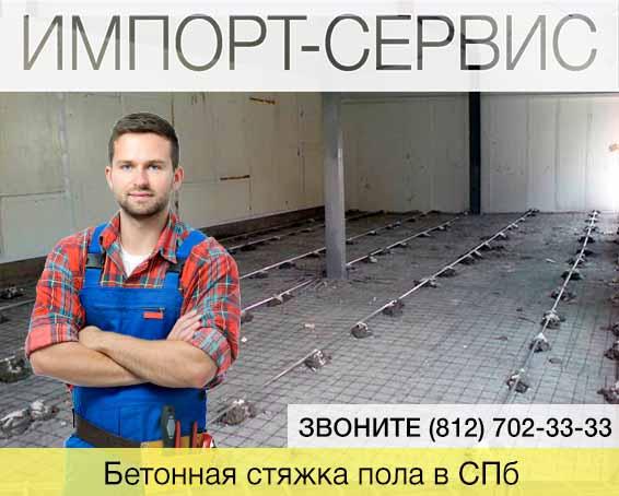 Бетонная стяжка пола в Санкт-Петербурге