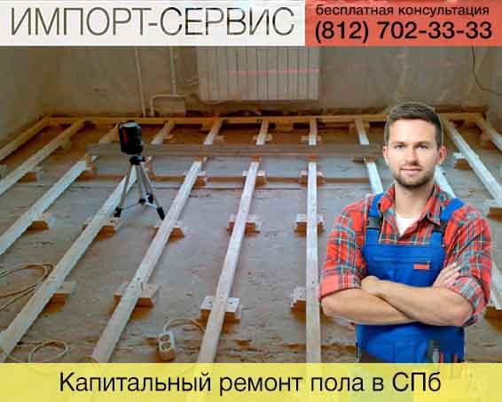 Капитальный ремонт пола в Санкт-Петербурге